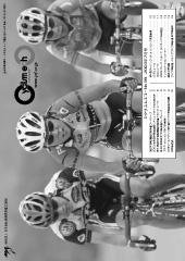 ロード | 日本自転車競技連盟 WE...