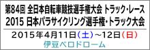 第84回 全日本自転車競技選手権大会 トラック・レース
