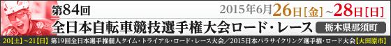 第84回 全日本自転車競技選手権大会 ロード・レース