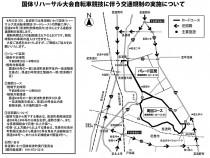 ロードレース交通規制図