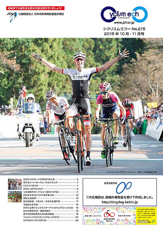 2015 | 日本自転車競技連盟 WEB ...