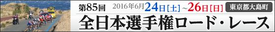 第85回全日本自転車競技ロードレース
