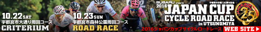 2016 JAPAN CUP CYCLE ROAD RACE in UTSUNOMIYA