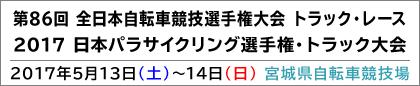 第86回 全日本自転車競技選手権大会 トラックレース