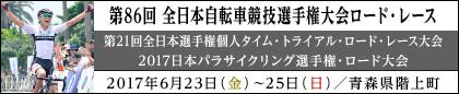第86回 全日本自転車競技選手権大会 ロードレース