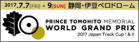 2017ジャパントラックカップ I&II