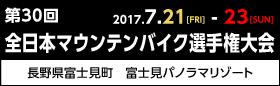 第30回全日本マウンテンバイク選手権大会